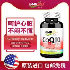 GMPVitas辅酶Q10200粒
